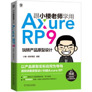 跟小楼老师学用Axure RP 9 玩转产品原型设计 小楼一夜听春语新作 64个GIF动画增强阅读体验 赠送全套原型设计素材文件