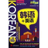 韩语+英语 实业之日本社海外版编辑部