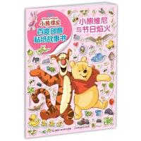 小熊维尼百变创意贴纸故事书・小熊维尼与节日焰火