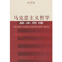 (第10版)马克思主义哲学基本原理