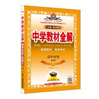 2019中学教材全解 高中历史 必修2 人教实验版(RJ版) 学案版
