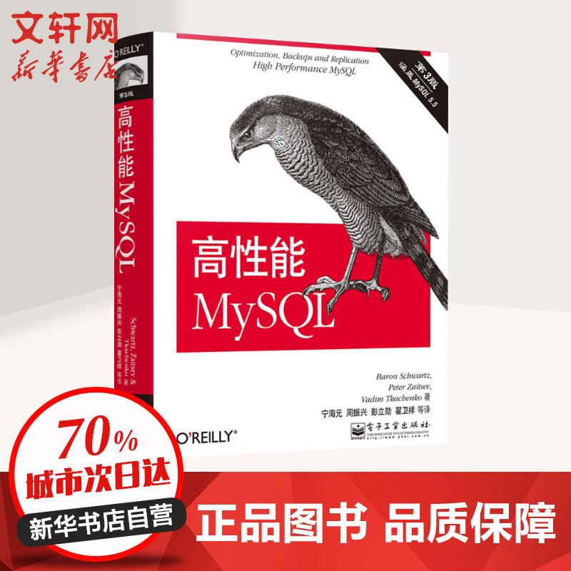 高性能MYSQL(第3版) 电子工业出版社【好评返5元店铺礼券】只要你不敢以MySQL专家自诩,又岂敢错过这本神书?