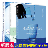 """""""水是最好的药""""系列(1-3套装)[精选套装]一个震惊世界的医学发现!你没病,只是渴了!"""
