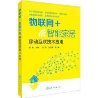 正版书籍 物联网+智能家居:移动互联技术应用 郑静 赵玲、张丹辉 化学工业出版社 9787122277572