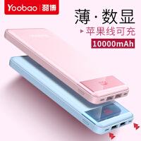 yoobao羽博 充电宝便携10000毫安超薄可爱聚合物通用手机移动电源