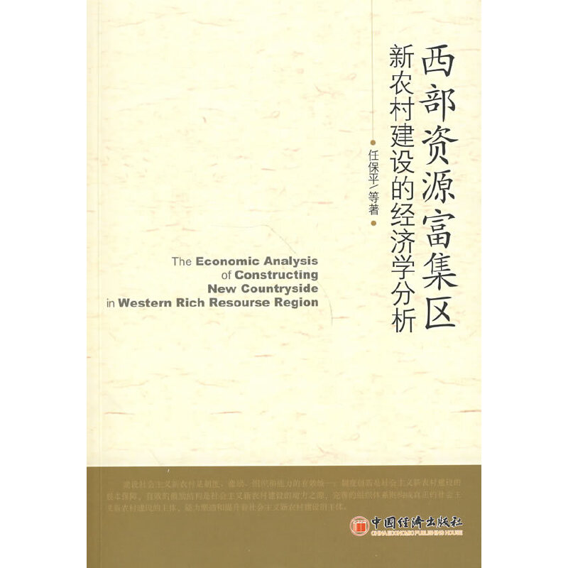 西部资源富集区新农村建设的经济学分析