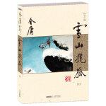 金庸作品集(朗声新修版)(13)-雪山飞狐(全一册)