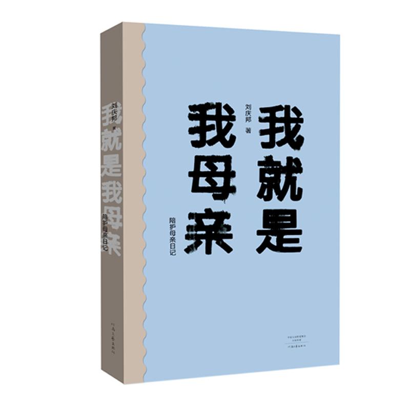我就是我母亲——陪护母亲日记 这是一部感恩集,感恩一位平凡而坚韧的中国农村母亲,为之竖起的文字丰碑;这是一部守望集,一位大地之子对亲情、乡情、世情的回眸,从而成就了一次对母亲哭吐精诚的情感宣泄。