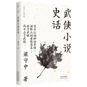 武侠小说史话(大家小札系列) 一部严谨又有趣的中国武侠小说极简史。梳理中国武侠小说上千年的发展流变,比较包括金庸、梁羽生、古龙、还珠楼主、平江不肖生等一众代表性作者、作品的异同优劣。写尽江湖神功奇情,演绎人间爱恨悲喜;始于武侠而又