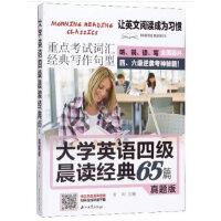 大学英语四级晨读经典65篇 真题版