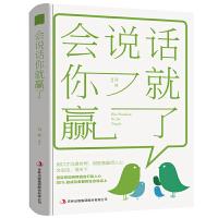 会说话你就赢了 提高情商书籍 口才训练与沟通技巧说话的艺术人际交往心理学 演讲与口才幽默沟通销售管理励志书籍畅销书排行
