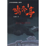 【新书店正版】鹄奔亭 史杰鹏 广西师范大学出版社 9787563382989