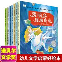 国际获奖绘本8册 儿童睡前童话故事书绘本3-6-8岁绿野仙踪爱丽丝梦游仙境彼得潘小学生版吹牛大王历险记 骑鹅旅行记一二