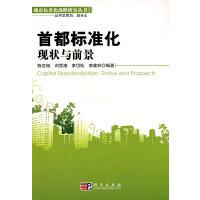 首都标准化:现状与前景
