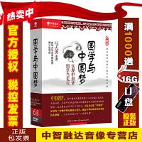 正版包票 国学与中国梦 实现中国梦国学当先行 马大勇(6DVD)视频讲座光盘碟片