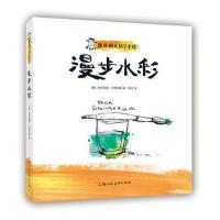 跟菲利大叔学手绘:漫步水彩---西方经典美术技法译丛-W 9787558600739 菲利克斯・沙因伯格,顾文 上海人