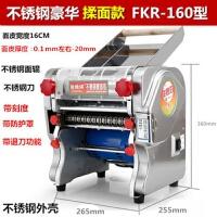 俊媳妇电动压面机小型家用面条机不锈钢全自动商用揉面机饺子皮机