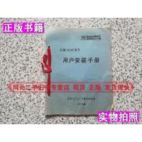 【二手九成新】长城0520CH-II用户安装手册北京七三八厂计算机事人民出版社