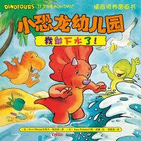 小恐龙幼儿园情商培养图画书.我敢下水了!