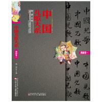 中国儿歌大系・西南卷(一)