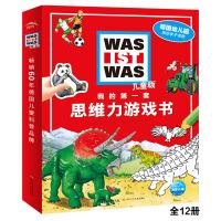 """我的第一套思维力游戏书:全12册(德国少年儿童百科知识全书,引进德国知名科普品牌""""WAS IST WAS"""",畅销全球60"""