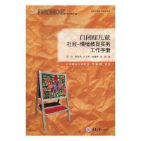 自闭症儿童社会―情绪教育实务工作手册