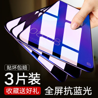 华为nova3i钢化膜nova3e/4e全屏nova4覆盖nova2s手机nova3原装nova青春版抗蓝光plus防
