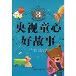 非凡少年成长书架:央视童心好故事(3岁)赵春香北方妇女儿童出版社9787538533569