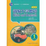 新编大学德语(第二版)(教师手册)(1)――被广泛应用的德语基础教材,突出德语应用能力