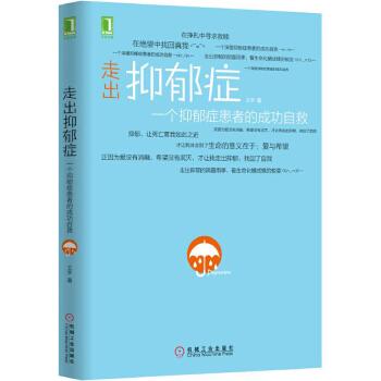 走出抑郁症(pdf+txt+epub+azw3+mobi电子书在线阅读下载)