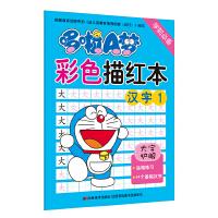 哆啦A梦彩色描红本・汉字1