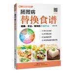 肠胃病替换食谱(替换食谱系列)