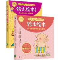 铃木绘本快乐成长系列大礼盒(套装10册送10张环保泡泡贴)