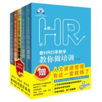 人力资源管理必备 老HRD手把手系列丛书热销经典套装:培训,薪酬,绩效,招聘,企业文化(套装共5册)