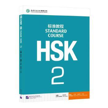 HSK标准教程(2)【好评返5元店铺礼券】