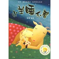 聪明豆绘本系列第4辑:小羊睡不着