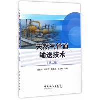 天然气管道输送技术(第二版)