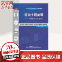 医学主题英语:阅读探索及语言应用 梁正溜
