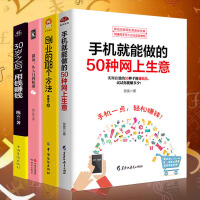 4册手机就能做的50种网上生意+创业的108个方法+微商:从入门到精通+30岁之后,用钱赚钱 创业在路上管理经营网上淘