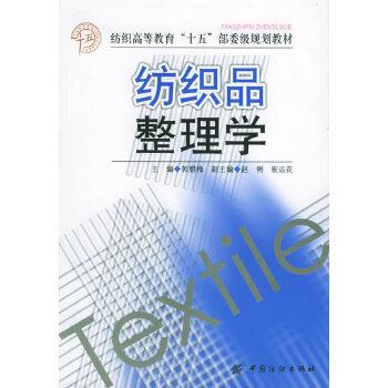 """纺织品整理学——纺织高等教育""""十五""""部委级规划教材"""