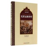 克莱孟梭事件/法国文学经典/外国文学经典阅读丛书