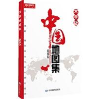中国地图集:大字版9787503173431