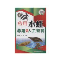 药用水蛭养殖与人工繁育 孙国梅,王凤 编