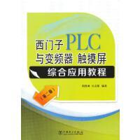 西门子PLC与变频器 触摸屏 综合应用教程 9787512341173