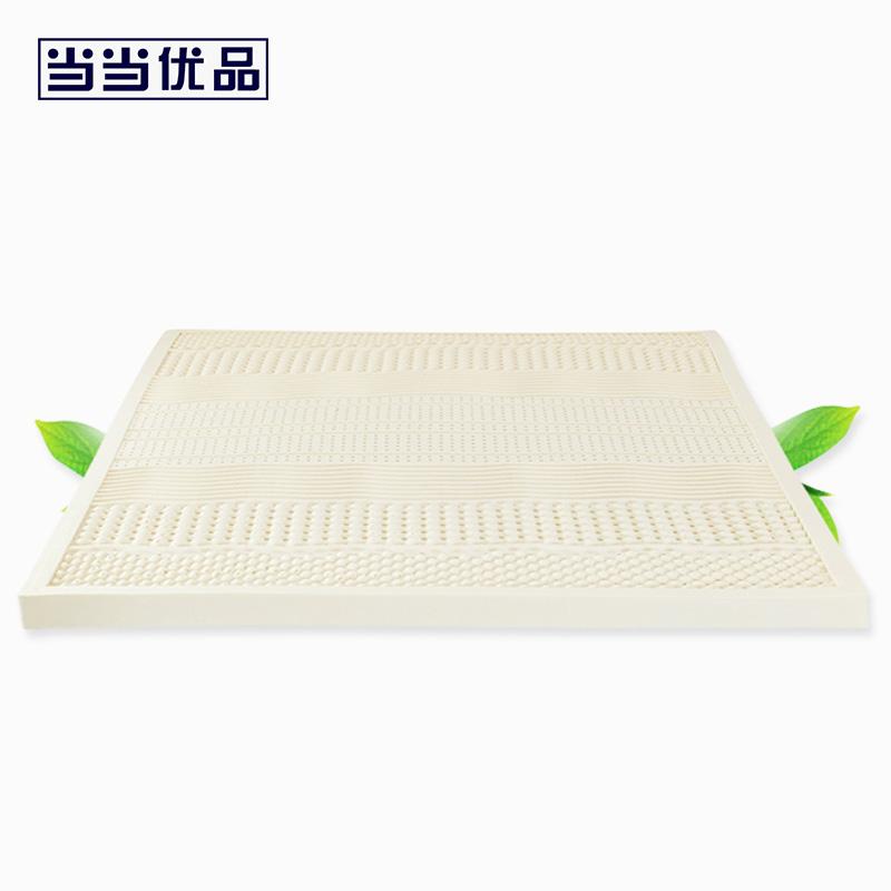 当当优品 七区按摩款乳胶床垫 双人1.5米床适用 100%泰国进口乳胶原浆
