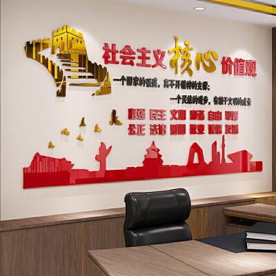 社会主义核心价值观墙贴纸党建文化墙装饰办公室布置亚克力墙贴画 1138社会核心-布金黑红 春季新品