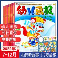 包邮默认发7-8月 婴儿画报杂志2021年1/2+3+4-5/6/7/8月 自选2月 0-1-2-3-4周岁婴幼儿启蒙早