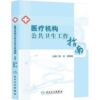 医疗机构公共卫生工作指南