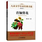 青铜葵花 曹文轩推荐儿童文学经典书系