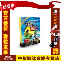 正版包票 爱丽丝漫游奇境记 少儿童车载世界童话名著故事5CD光盘 书